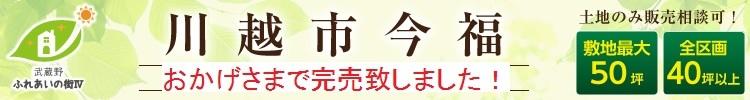 武蔵野ふれあいの街Ⅳ