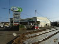 周辺環境:セイムス新河岸店(450m)