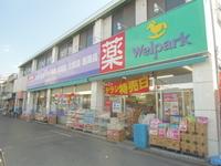 周辺環境:ウェルパーク新河岸駅前店(270m)
