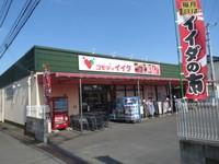 周辺環境:コモディイイダ上福岡店(420m)