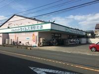周辺環境:セイムス諏訪町店(530m)
