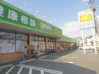周辺環境:ドラッグエース新河岸店(620m)