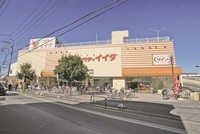 周辺環境:コモディイイダ新河岸店(360m)